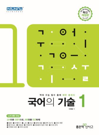 국어의 기술 1